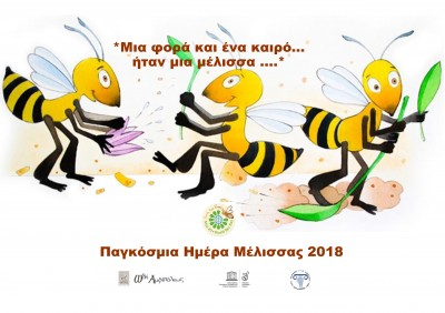 Fairy tale competition in municipal schools of Amphipolis, Greece